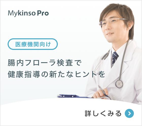 Mykinsopro